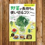 野菜をまるごと使い切るレシピ本「野菜が長持ち&使い切るコツ、教えます!」